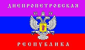 Символика Днепропетровска