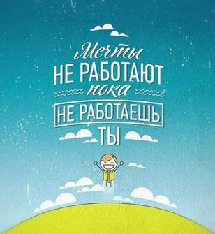 Плакат для мечты