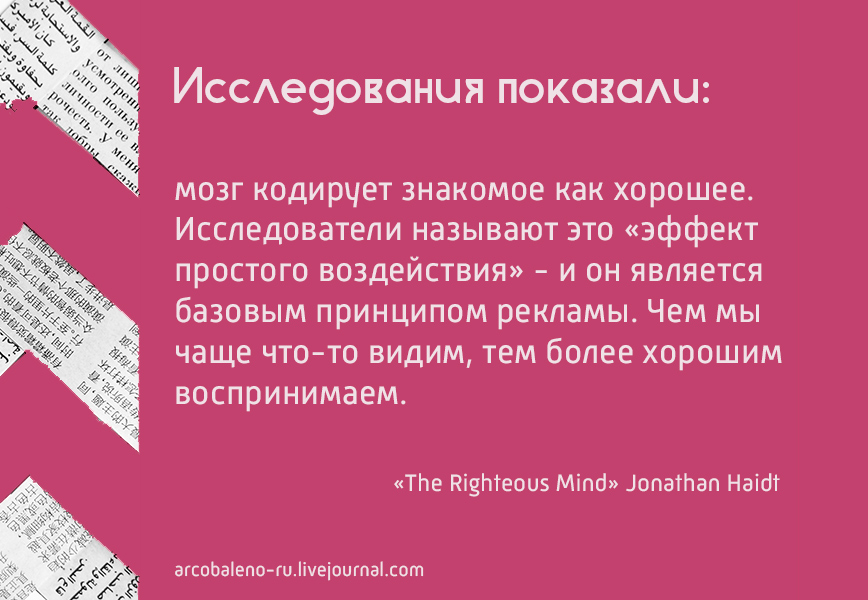 Для мозга знакомое значит хорошее