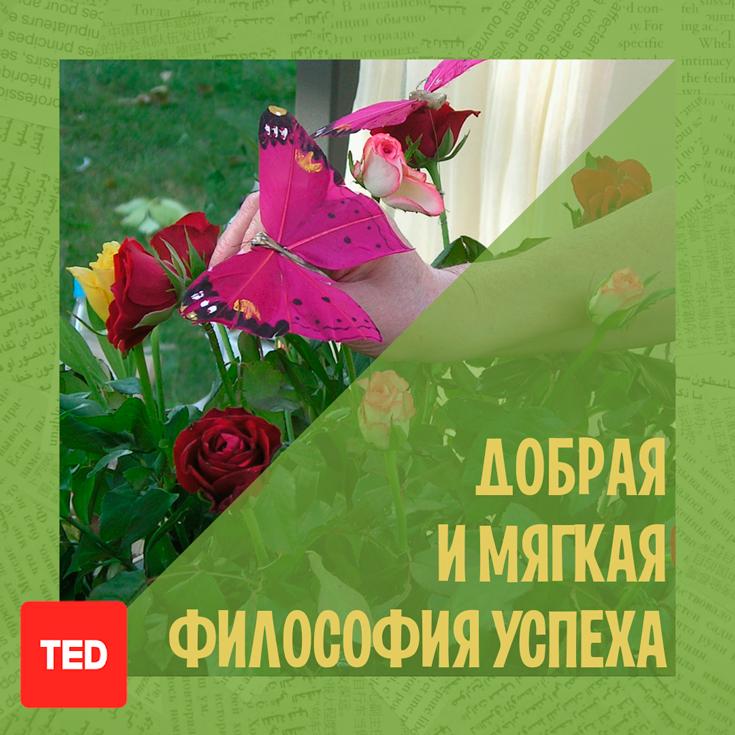 6 лекций TED об успехе