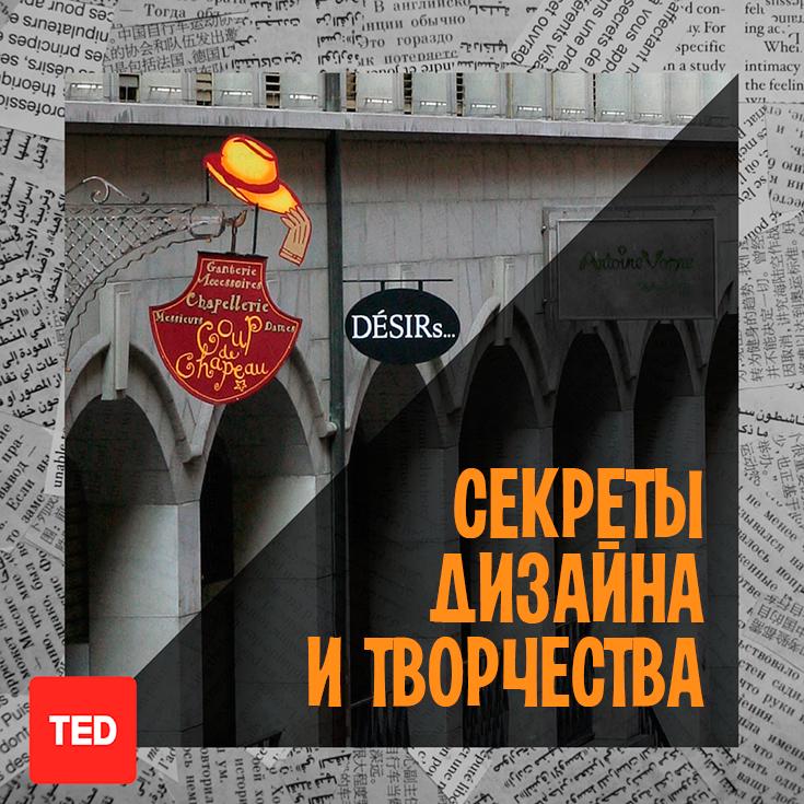 Секреты дизайна и творчества: выступления ТЕD