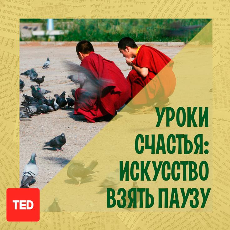 7 выступлений TED о счастье: искусство взять паузу