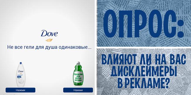 ОПРОС: отталкивает ли вас мелкий шрифт, меняющий смысл рекламы?