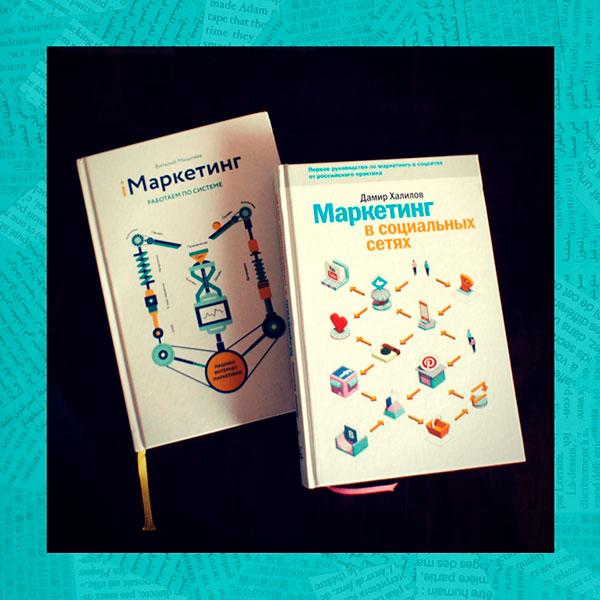 Две книги МИФа об маркетинге в интернете – и абсолютно разные