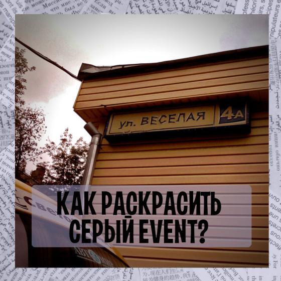 Как раскрасить серый event... ой :)