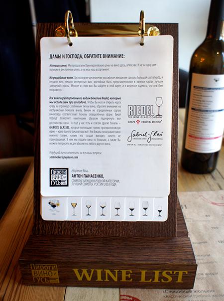 Карта вин в Пирогах, вине и гусе