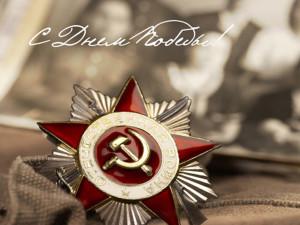 Моя семья в годы Великой Отечественной войны