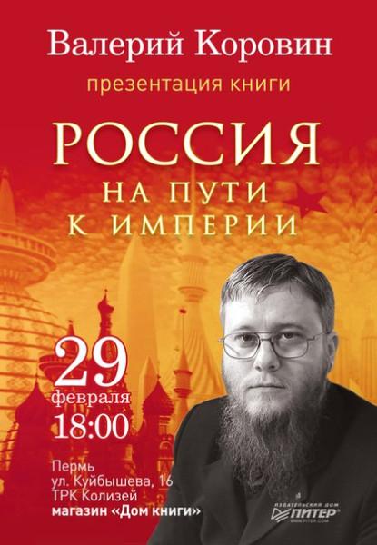 Валерий Коровин представит новую книгу в Перми - анонс на 29.02