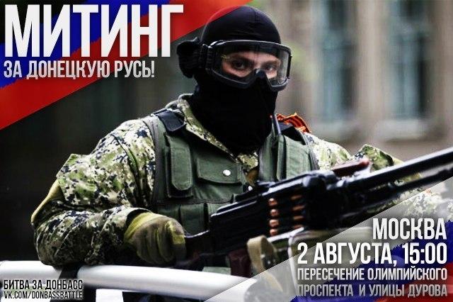 В Москве пройдёт митинг За Донецкую Русь! - анонс на 2 августа