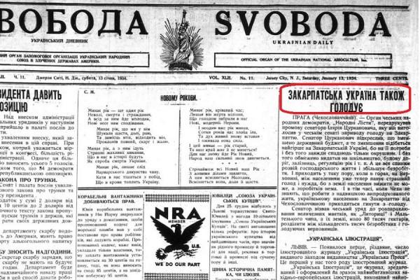 Как чехи устроили голодомор на Западной Украине