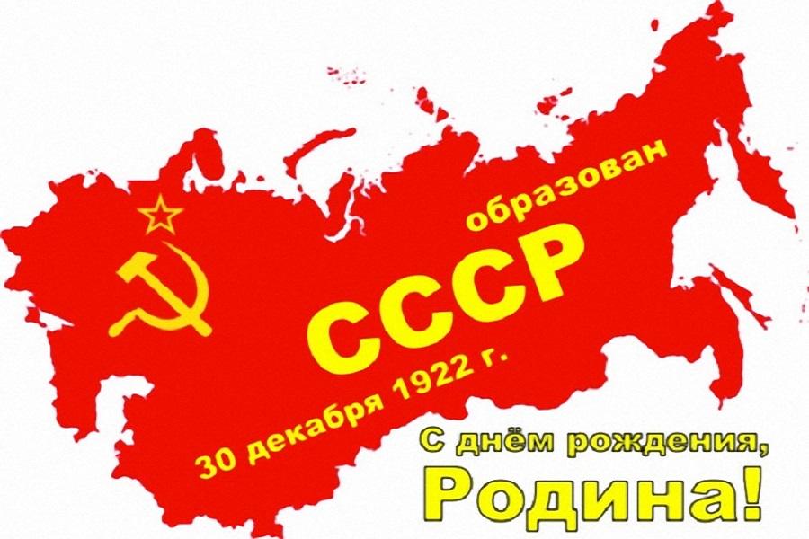 30 декабря – Рождество советское, день Народного единства!