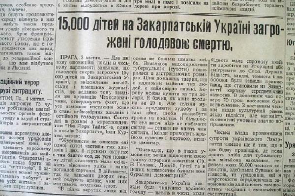 «Голодомор» 1932-33 гг поглотил часть Европы – кто виноват?