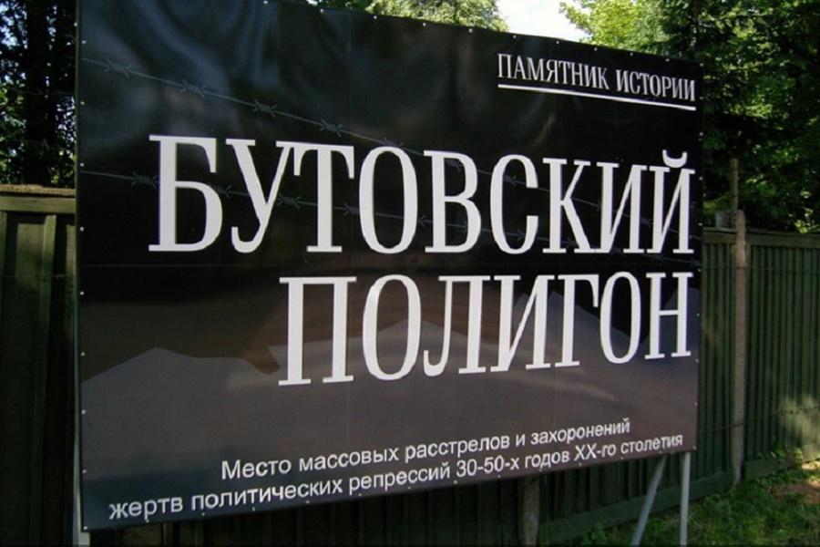 Фейк Бутовского полигона. Нет жертв и доказательств расстрелов