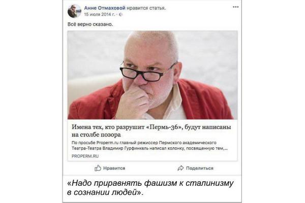Координатор Бессмертного полка в Перми: сталинизм = фашизму