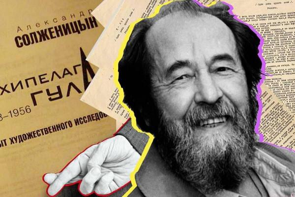 Солженицын не был объективен при оценке истории ГУЛАГа