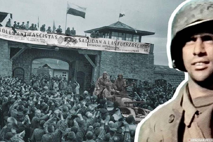 Кто освободил Маутхаузен до того, как туда пришли американцы?