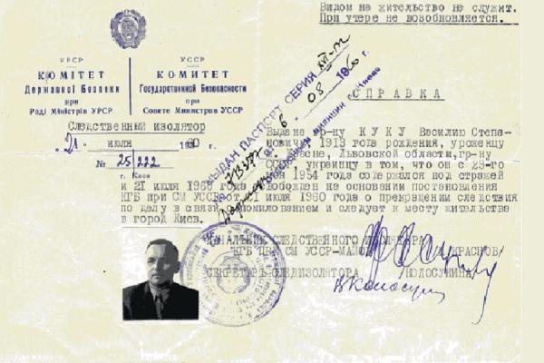 «Поймать Кука» – самая успешная операция КГБ по разгрому бандеровщины