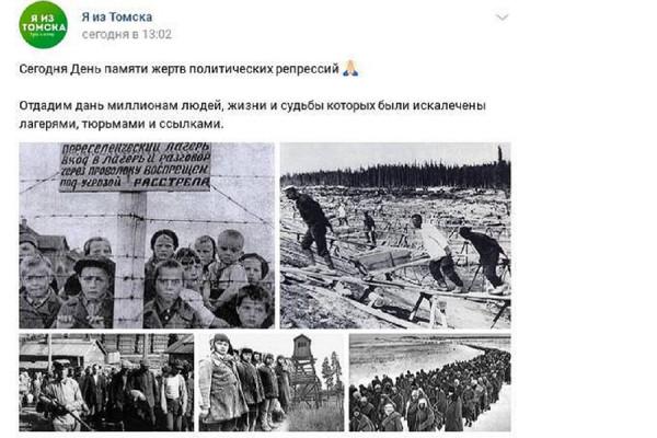 В Томске за жертв политрепрессий выдали нацистов и их жертв