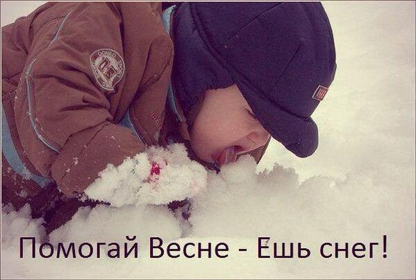 помогай весне - ешь снег