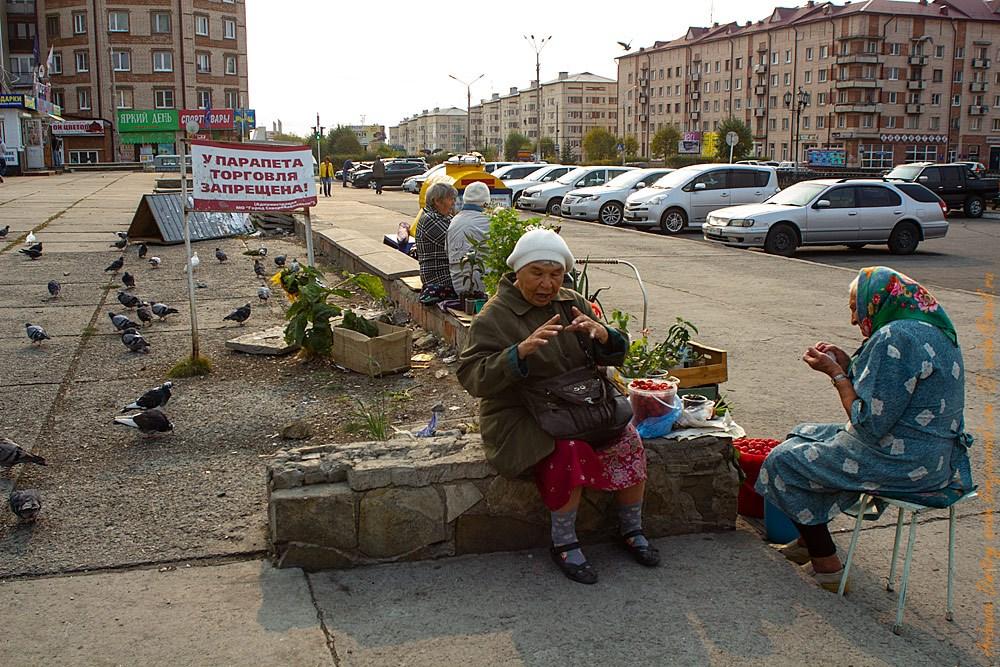 Город Северобайкальск