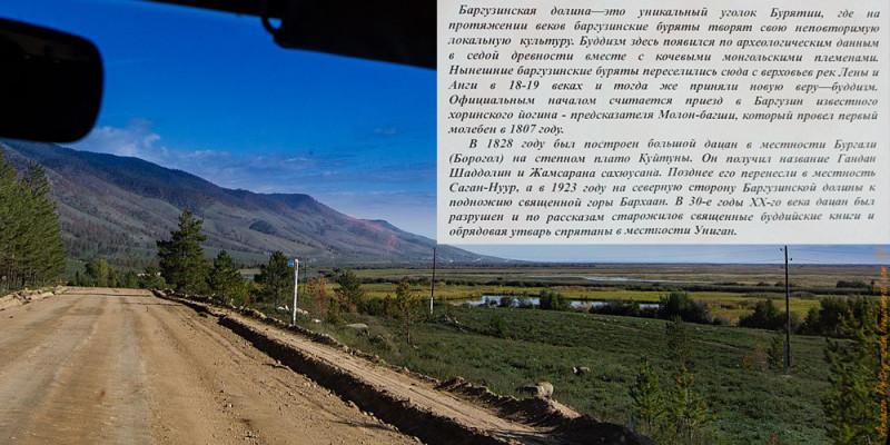 Баргузинская котловина. Западная дорога (вдоль Баргузинского хребта)