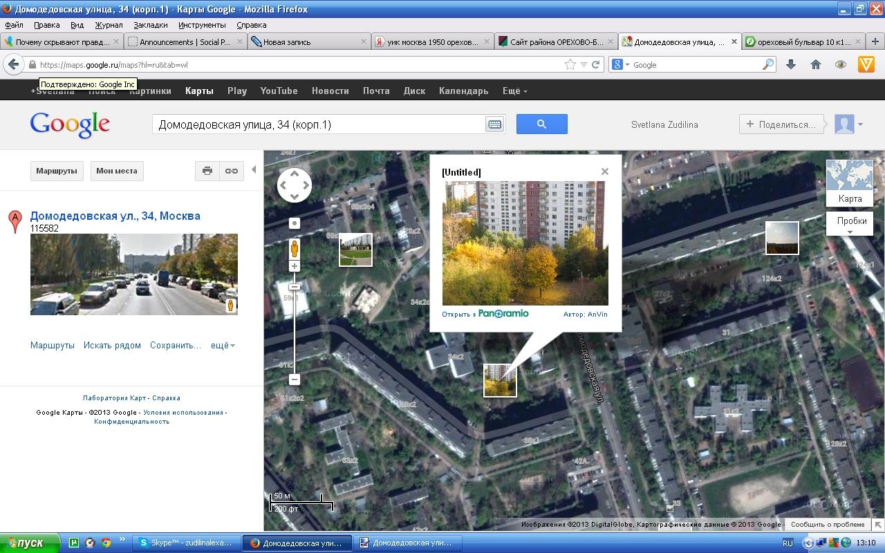 Домодедовская улица 34 к1