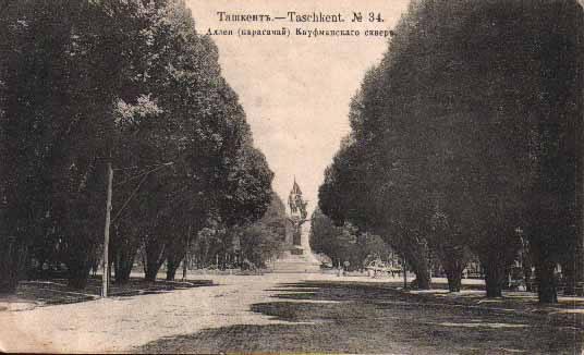 Сквер. 1913 - 1918 г.г.