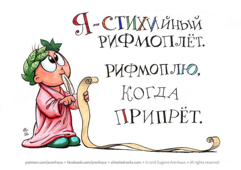 20160823-Poet