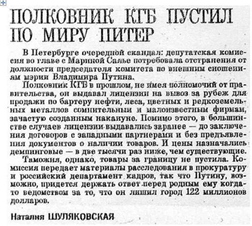 ПОЛКОВНИК КГБ