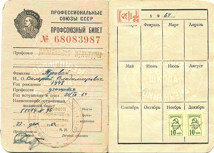 ПРОФСОЮЗ РАБОТНИКОВ КУЛЬТУРЫ_thumb
