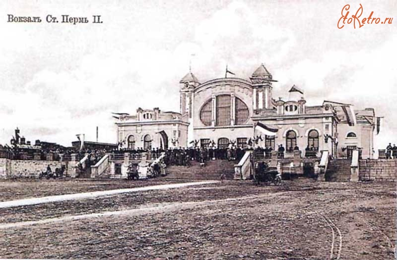 Вот так Пермь II выглядела в 1909 году в момент открытия (фото с сайта etoretro.ru)
