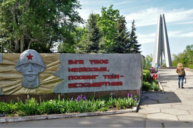 Ещё один обелиск и Вечный огонь установили в 1975 году уже в честь 30-летия Победы на высоком берегу Днепра, в живописном парке. К сожалению, память и деньги на поддержание огня у потомков кончились практически сразу после обретения незалежности. Фото с сайта lookmytrips.com