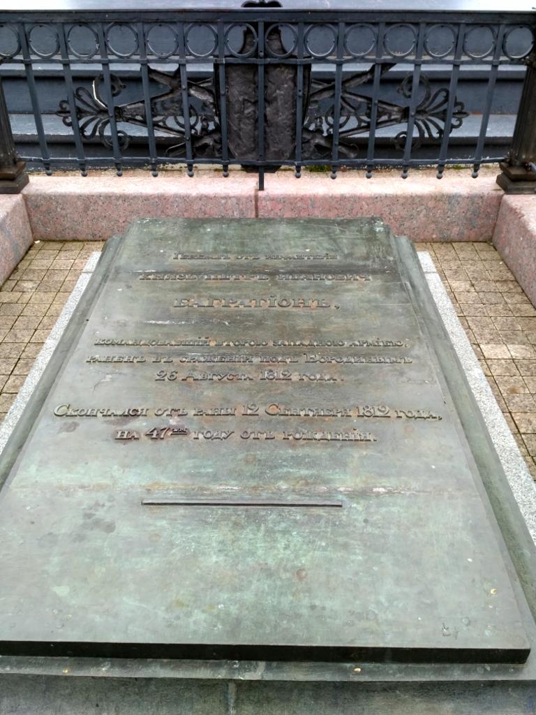 Могила генерала Багратиона на Бородинском поле