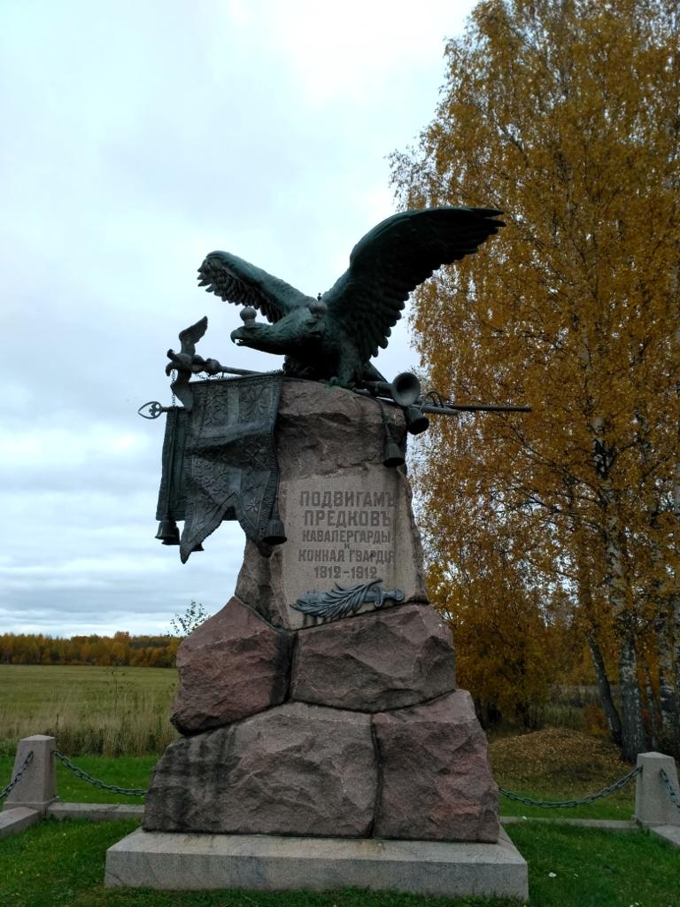Памятник Кавалергардскому и Конногвардейскому полкам, предотвратившим прорыв французской кавалерии в тыл русских войск после взятия французами батареи Раевского