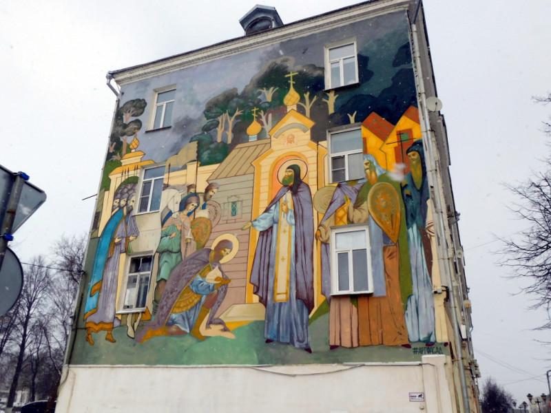 Ну как же в городе Сергия без мурала в его честь?