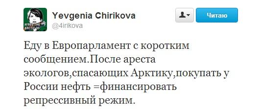 чирикова
