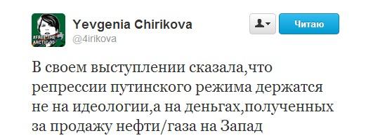 чирикова2
