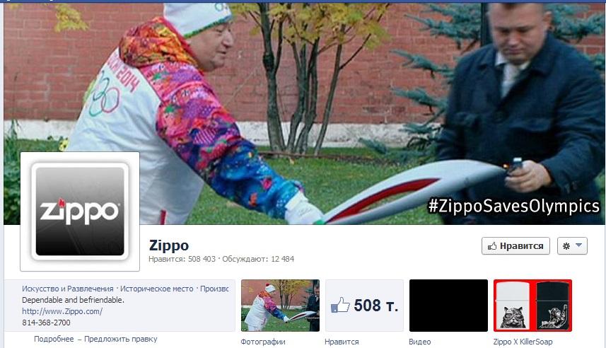 зиппо