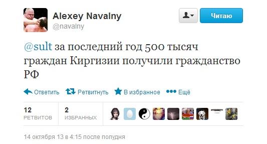 навальный гад