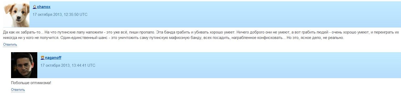 наганов2