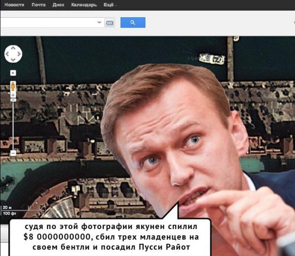 картинка против навального