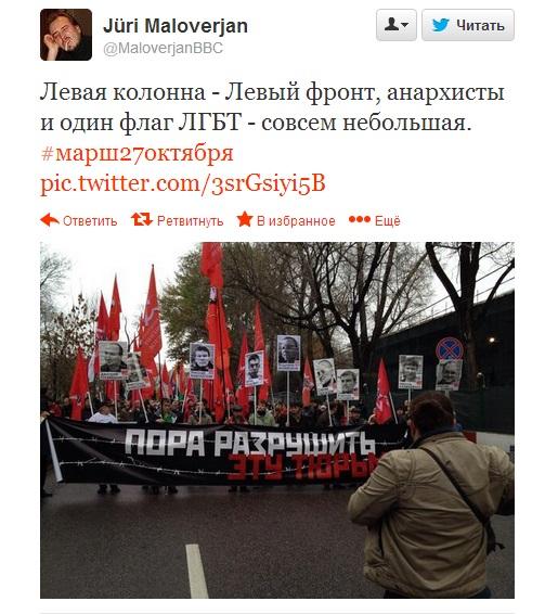 марксисты