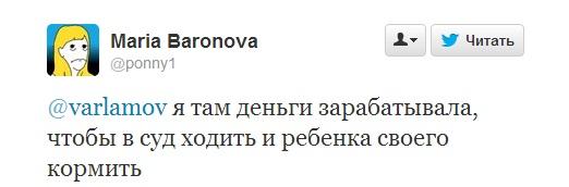 баронова000