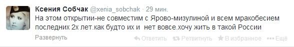 ЭТО НАША РОССИЯ! А НЕ ВАША! 43