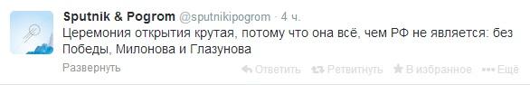 ЭТО НАША РОССИЯ! А НЕ ВАША! 47