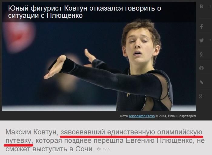 плющенко1