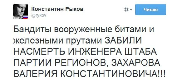 киев2