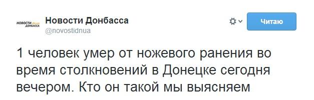 Донецк3