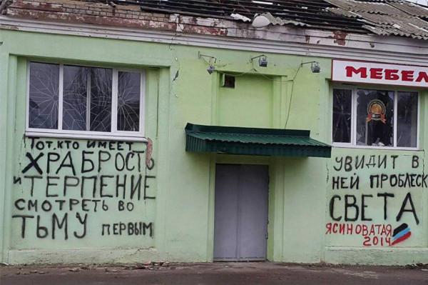 Зассал ли Кремль в 2014?