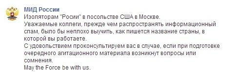 Министерство иностранных дел Российской Федерации угорает
